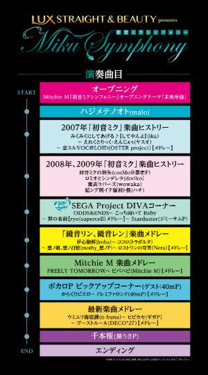 20160825-hatsune4.jpg