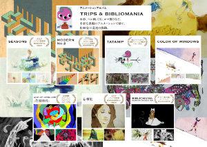 20160905-trips2.jpg