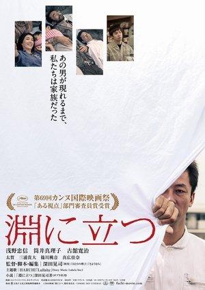 20160907-fuchi.jpg