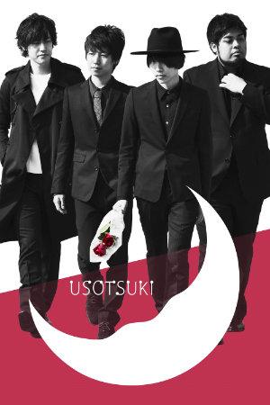 20160923-suck-usotsuki.jpg