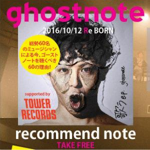 20161006-ghost.jpg
