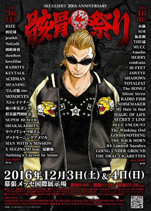 20161014-gaikotsu.jpg