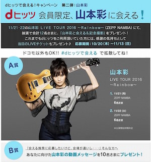 20161019-yamamotod.jpg