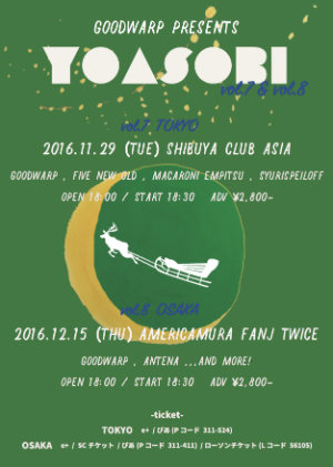 20161026-yoaso.jpg