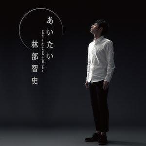 20161105-hayashibe3.jpg