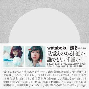 20161110-wata0.jpg