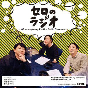 20161116-cerotsutaya.jpg