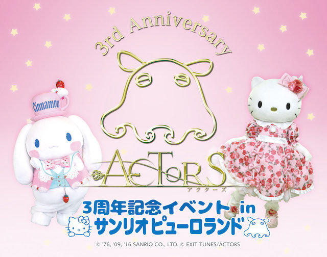 20161212-actors.jpg