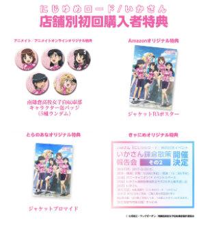 20170110-ikatoku.jpg