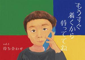 20170131-machi.jpg