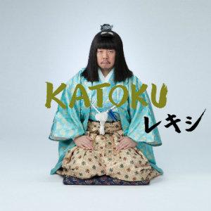 20170515-katoku.jpg