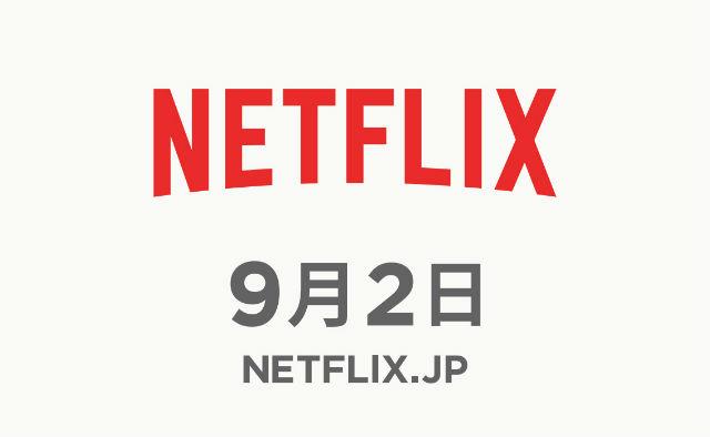 20170803-netflix.jpg
