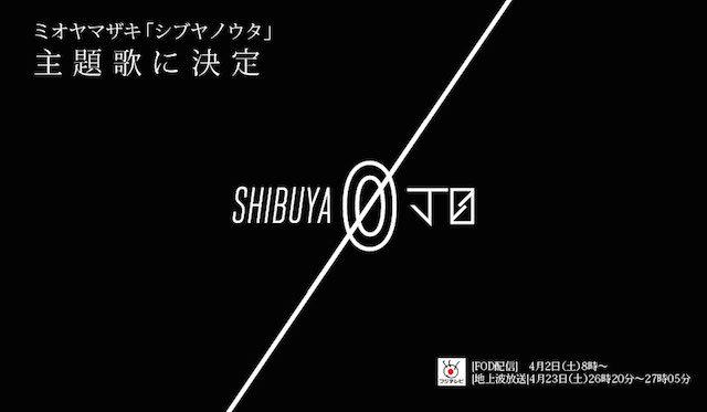 shibuyazerotyoume2.jpg