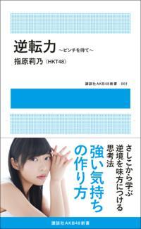 th_20140906-sashihara.jpg