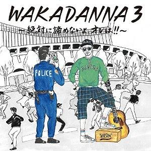 wakadannath_.jpg