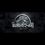 大ヒット作ひしめく2015年夏、『ジュラシック・ワールド』一強ゾーンに突入!