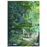 CineFix「史上最も美しいアニメ映画ベスト10」発表 1位には新海誠監督がランクイン