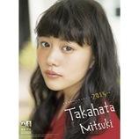 高畑充希、NHK連続テレビ小説で主役に選ばれた理由は? 隠れた実力派のポテンシャルを読む