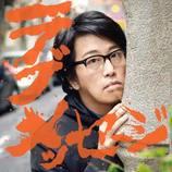 岡村靖幸『映画 みんな!エスパーだよ!』主題歌MV公開「トキメキを感じてくれたら嬉しい」