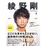 綾野剛はなぜ、30歳を過ぎてからブレイクしたのか? 俳優としての特異性を考察