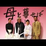 嵐・二宮和也、『母と暮せば』共演の吉永小百合との秘話明かす「僕の