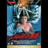ジョニー・デップ、『エルム街の悪夢』ウェス・クレイヴン監督を追悼「ウェスは本当に勇敢だった」
