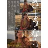 本物アンドロイドの出演映画『さようなら』ポスタービジュアル&予告編公開