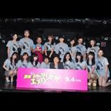 染谷将太、『映画 みんな!エスパーだよ!』前夜祭イベントで初のDJプレイを披露