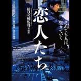 橋口亮輔監督『恋人たち』ポスター公開 海外映画祭への出品費を募るクラウドファンディングも開始