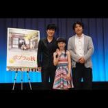 本田望結ら『ポプラの秋』舞台挨拶に登壇「この映画を観て手紙の大切さを知ってほしい」