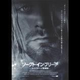 カート・コバーンはコートニー・ラヴに殺された? 死の真相に迫るドキュメンタリー公開決定