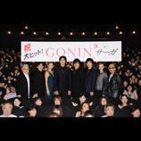 『GONIN サーガ』舞台挨拶で根津甚八からメッセージ「自分の思いを次の世代が背負ってくれる」
