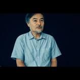 黒沢清、『岸辺の旅』インタビュー ジャンル映画から解放された、新境地を語る