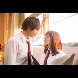 aiko『先輩と彼女』主題歌に決定 予告編では志尊淳の壁ドンシーンも