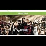 AKB48『マジすか学園5』にやべきょうすけが出演する意味とは? 「ごっこ」から「マジ」への転換