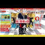 『龍三と七人の子分たち』敬老の日スペシャル動画公開 「レディにはソフトタッチ」などのネタも