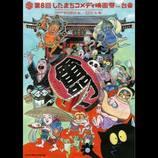 いとうせいこうプロデュース「第8回したまちコメディ映画祭 in 台東」予告編映像を公開