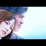 佐藤浩市と本田翼、初共演作『起終点駅 ターミナル』主題歌にMy Little Lover起用