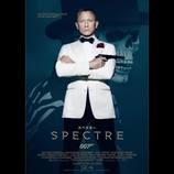 『007 スペクター』ポスター公開 ダニエル・クレイグが白タキシード姿に