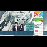 松坂桃李の趣味は人間魚拓⁉︎ 『スター千一夜』で三谷幸喜と珍妙なトーク