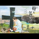 絵本『母と暮せば』発売決定 文を山田洋次監督が、絵を森本千絵が手がける