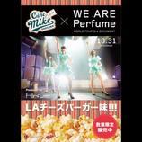 Perfumeドキュメンタリー映画、コラボ商品が続々決定 入場者プレゼントも