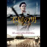 アンジェリーナ・ジョリー監督作、日本公開へ 第二次世界大戦で日本軍の捕虜となった男の人生描く