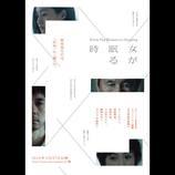 ビートたけし主演×ウェイン・ワン監督『女が眠る時』公開日決定 視線感じるビジュアルも