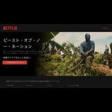 Netflixオリジナルフィルム、『ビースト・オブ・ノー・ネーション』の衝撃