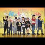 寺田心ら『龍三と七人の子分たち』パッケージ化記念イベントに出演 元ヤクザ・龍三たちに扮する