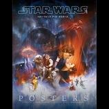 世界中の有名アーティストが手がけてきた『スター・ウォーズ』ポスターのアートブックが発売!