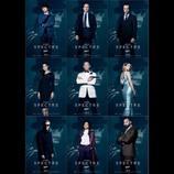 『007 スペクター』8人のキャラクタービジュアル公開 イギリスでは記録塗り替える大ヒット
