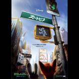 ディズニー最新作『ズートピア』ティザーポスター公開 ウサギとキツネが摩天楼を見上げる