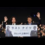 『ラスト・ナイツ』初日舞台挨拶に紀里谷和明と伊原剛志が登壇 紀里谷「命がけで作った作品」